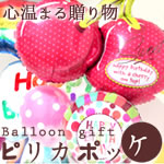 Balloon gift ピリカポッケ