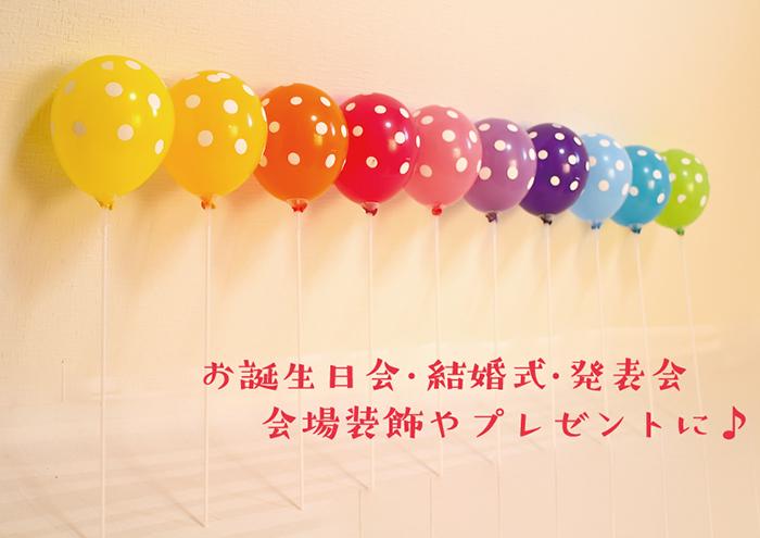 お誕生日会・結婚式・発表会 会場装飾やプレゼントに♪